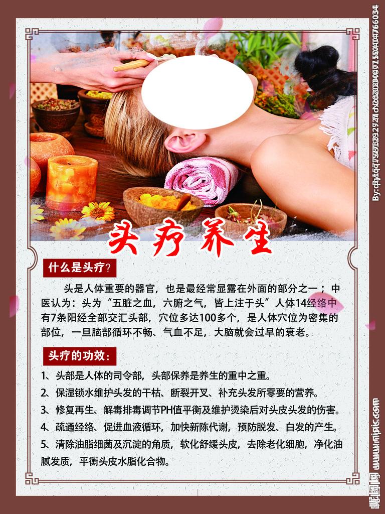 中医头疗作用